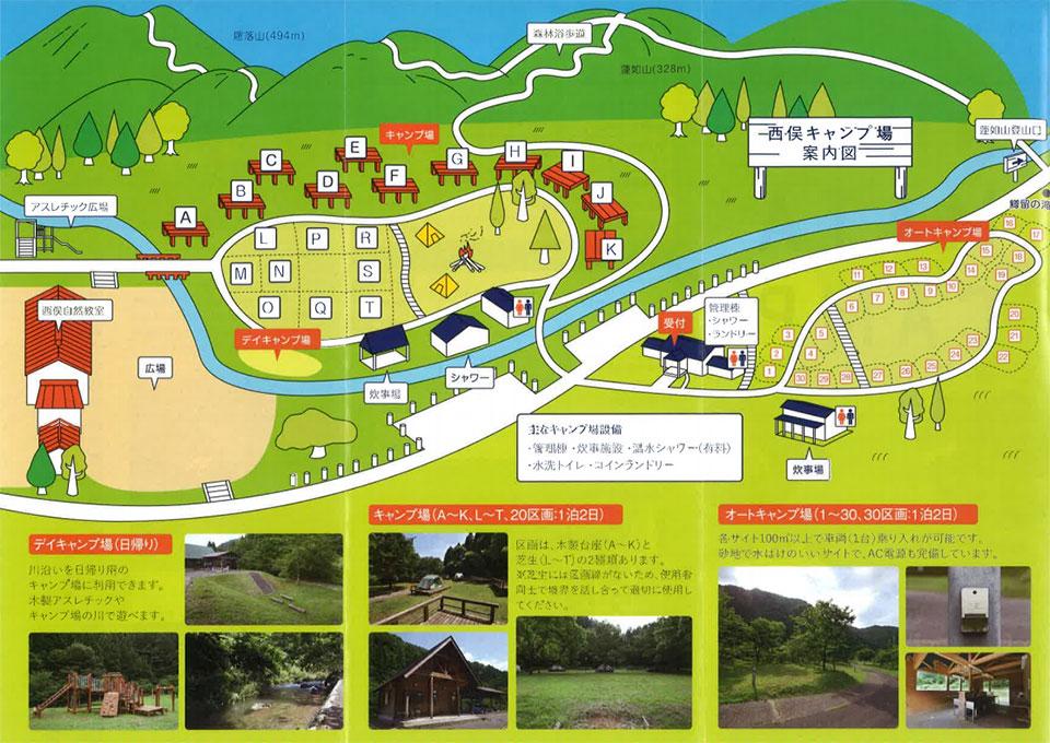 西俣キャンプ場 案内図